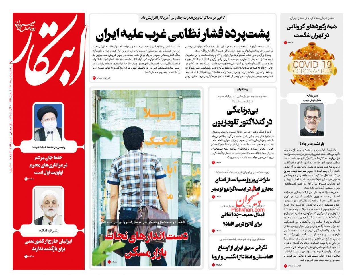 عناوین اخبار روزنامه ابتکار در روز سهشنبه ۱۹ مرداد