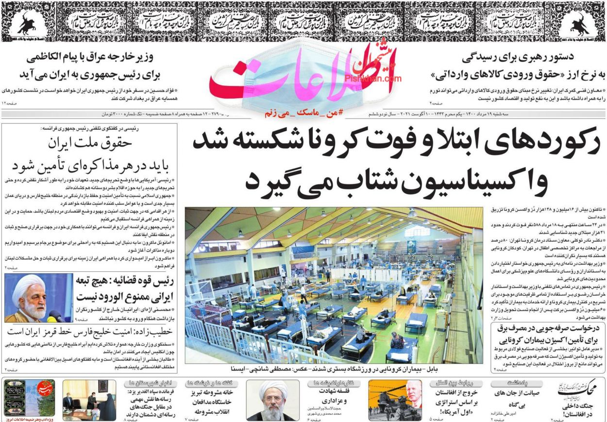 عناوین اخبار روزنامه اطلاعات در روز سهشنبه ۱۹ مرداد