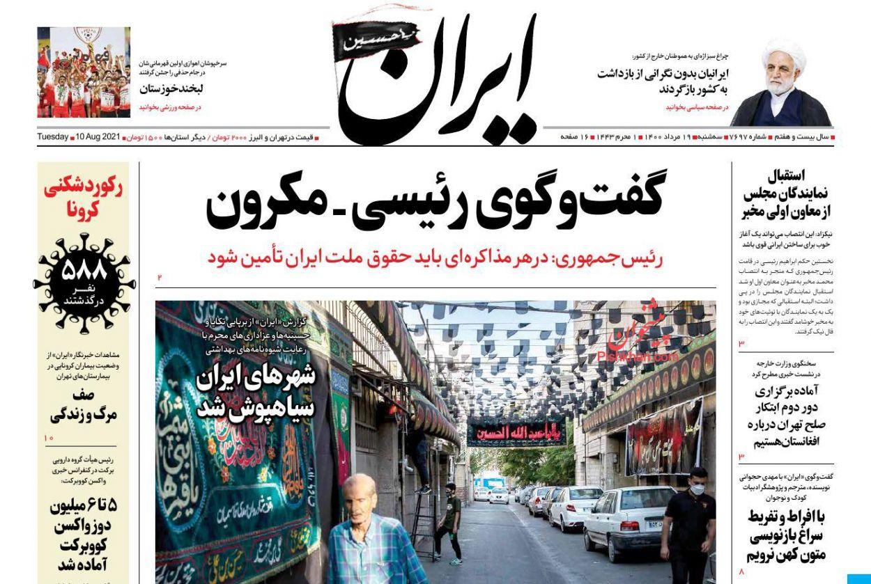 عناوین اخبار روزنامه ایران در روز سهشنبه ۱۹ مرداد