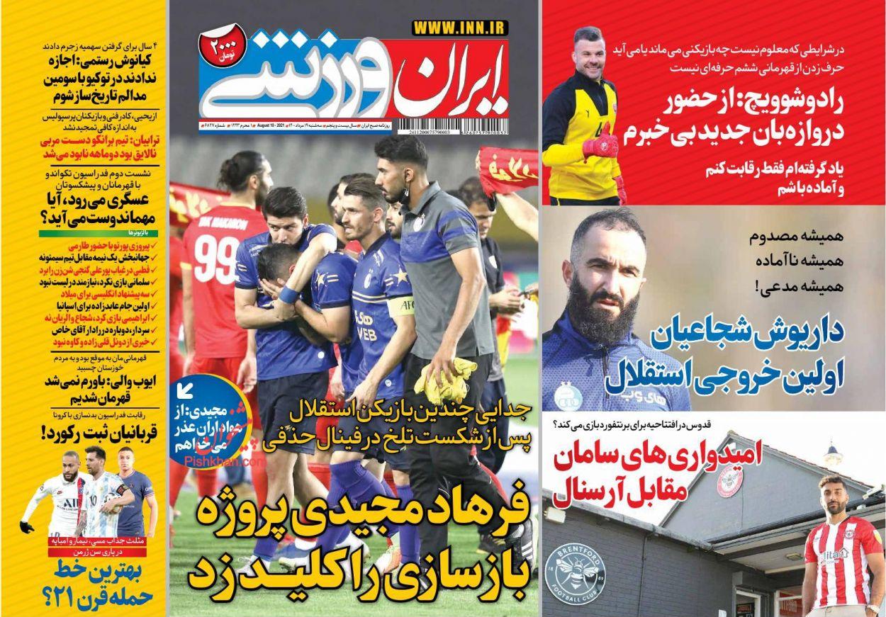 عناوین اخبار روزنامه ایران ورزشی در روز سهشنبه ۱۹ مرداد