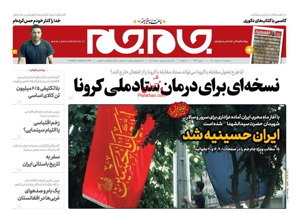 عناوین اخبار روزنامه جام جم در روز سهشنبه ۱۹ مرداد