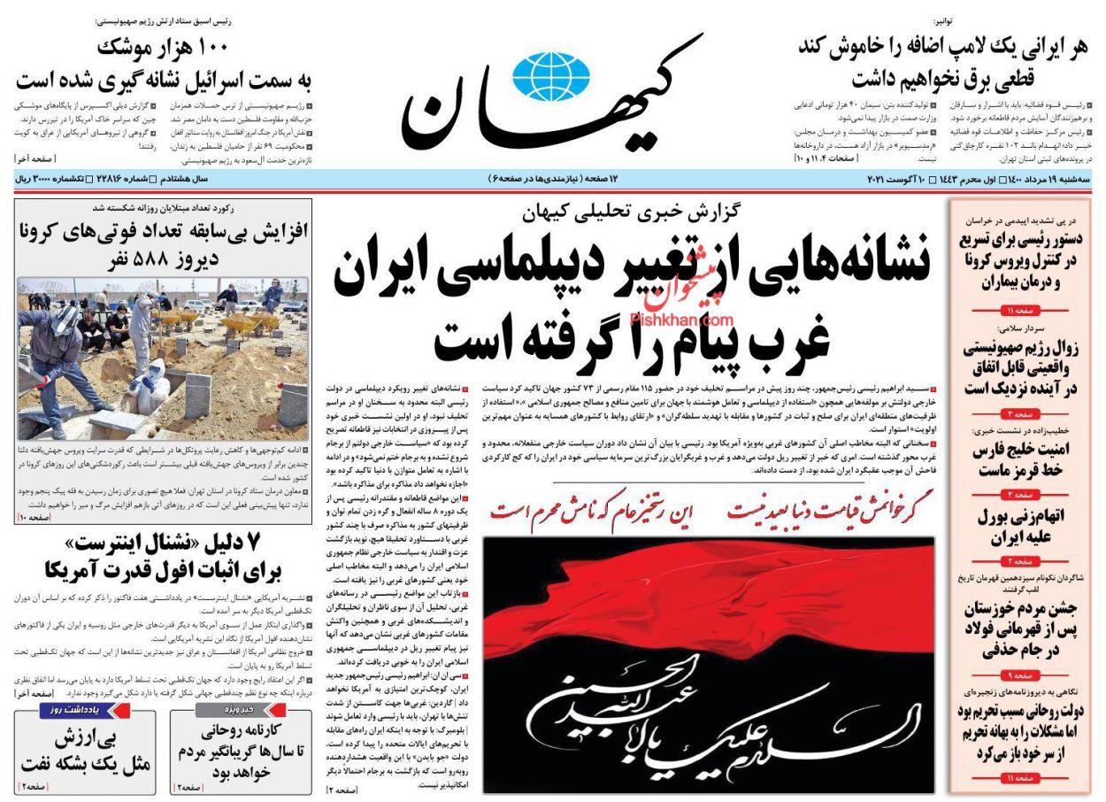 عناوین اخبار روزنامه کيهان در روز سهشنبه ۱۹ مرداد
