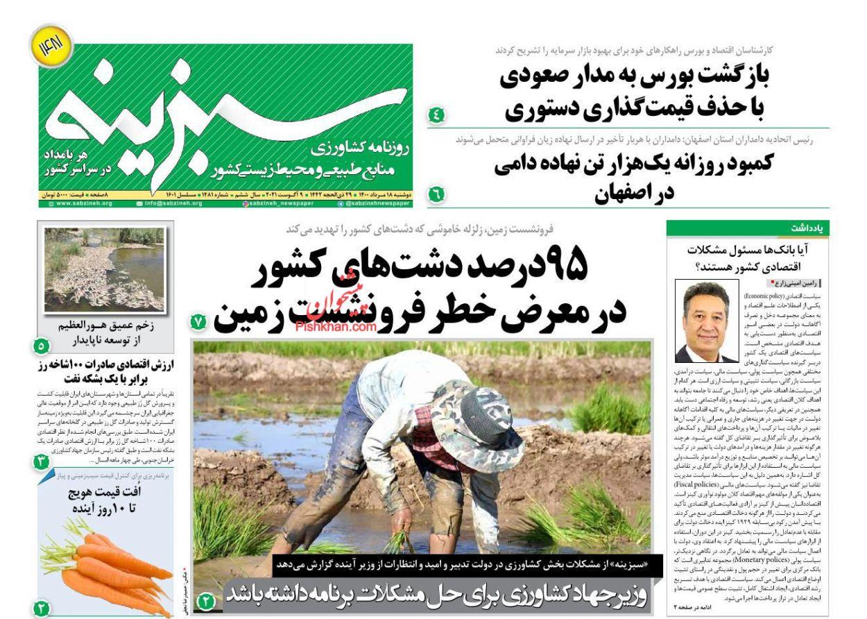 عناوین اخبار روزنامه سبزینه در روز سهشنبه ۱۹ مرداد