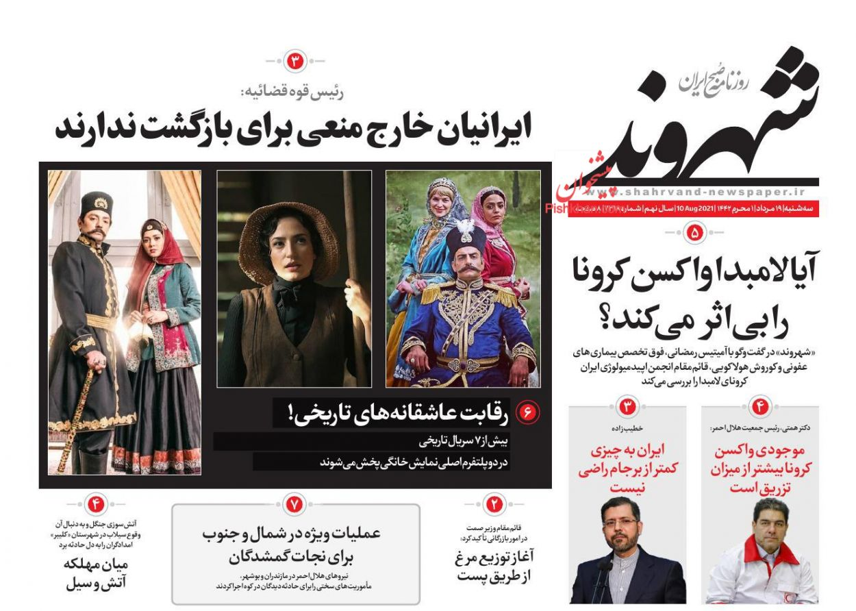 عناوین اخبار روزنامه شهروند در روز سهشنبه ۱۹ مرداد