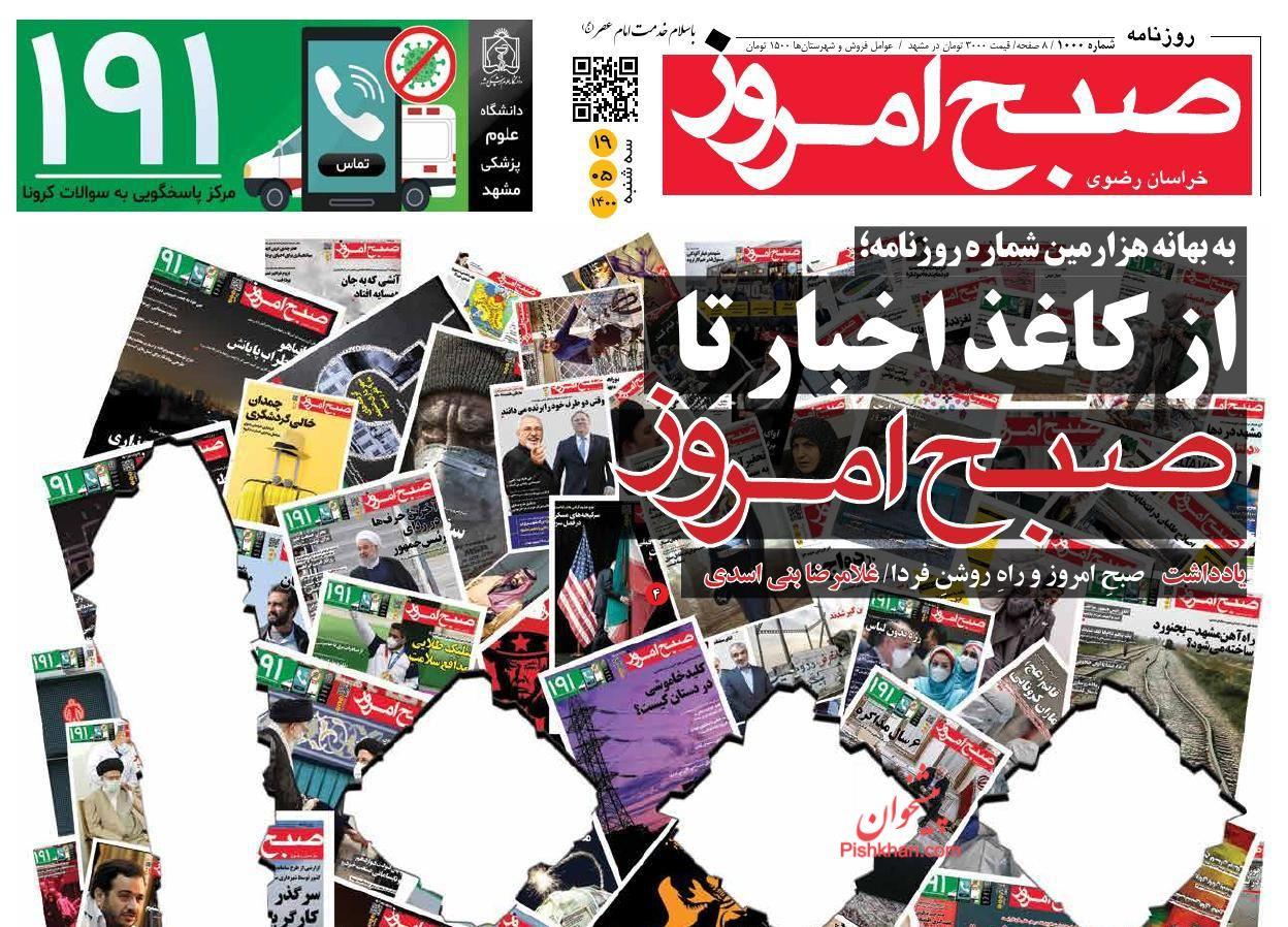عناوین اخبار روزنامه صبح امروز در روز سهشنبه ۱۹ مرداد