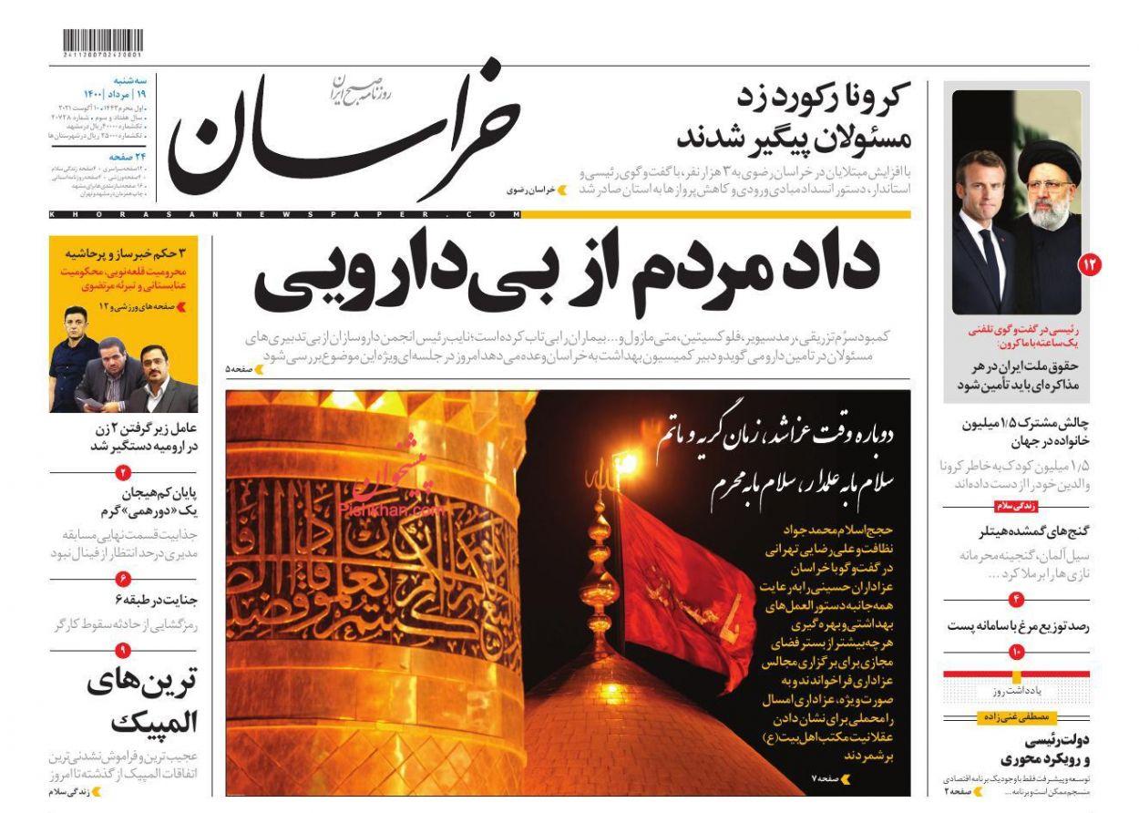 عناوین اخبار روزنامه خراسان در روز سهشنبه ۱۹ مرداد