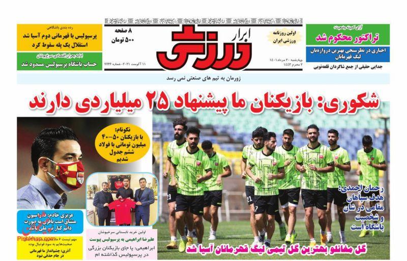 عناوین اخبار روزنامه ابرار ورزشى در روز چهارشنبه ۲۰ مرداد