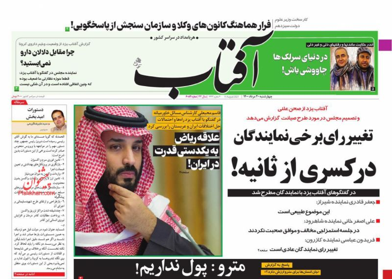 عناوین اخبار روزنامه آفتاب یزد در روز چهارشنبه ۲۰ مرداد