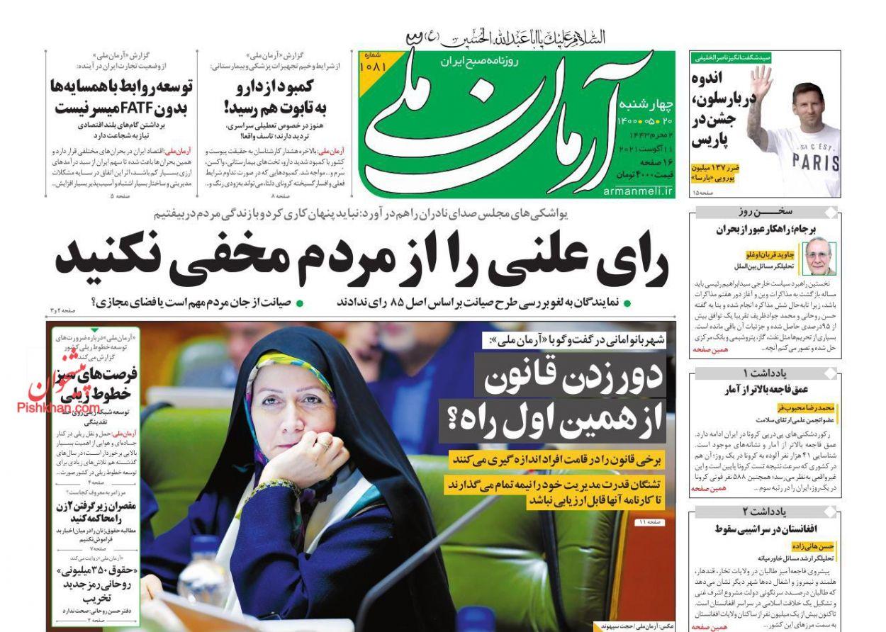 عناوین اخبار روزنامه آرمان ملی در روز چهارشنبه ۲۰ مرداد