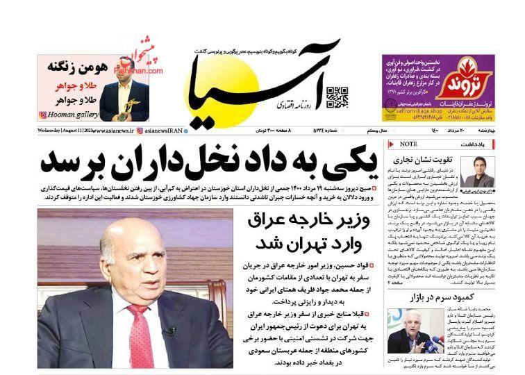 عناوین اخبار روزنامه آسیا در روز چهارشنبه ۲۰ مرداد