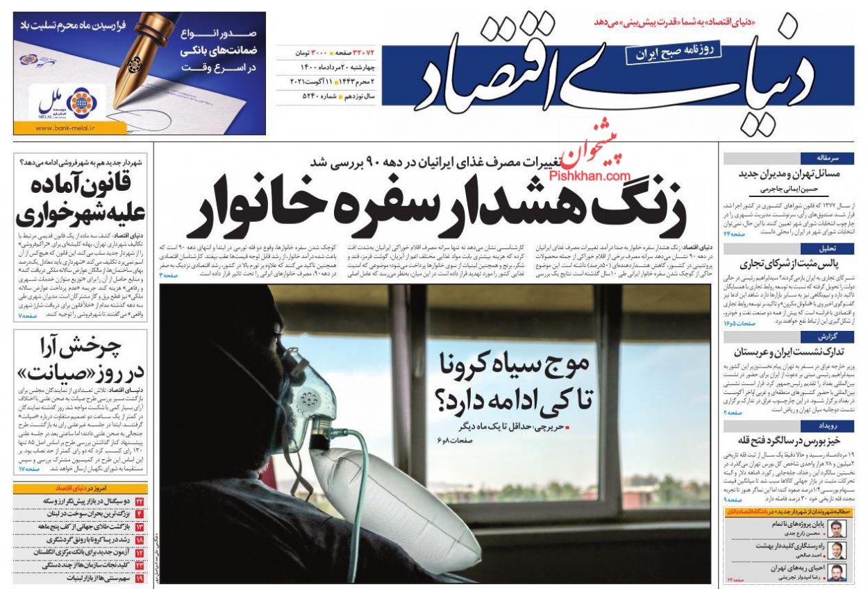 عناوین اخبار روزنامه دنیای اقتصاد در روز چهارشنبه ۲۰ مرداد
