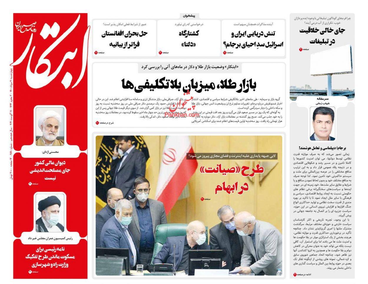 عناوین اخبار روزنامه ابتکار در روز چهارشنبه ۲۰ مرداد