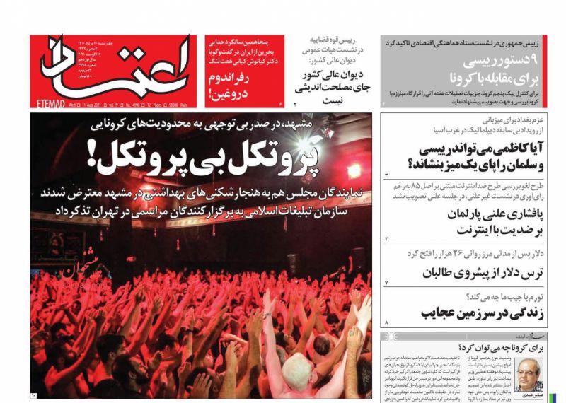 عناوین اخبار روزنامه اعتماد در روز چهارشنبه ۲۰ مرداد