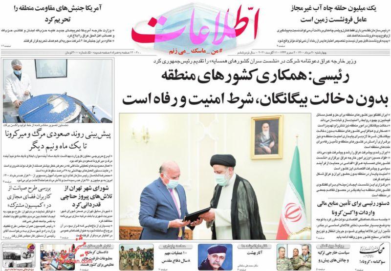 عناوین اخبار روزنامه اطلاعات در روز چهارشنبه ۲۰ مرداد