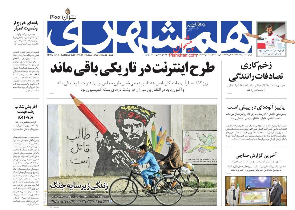 عناوین اخبار روزنامه همشهری در روز چهارشنبه ۲۰ مرداد