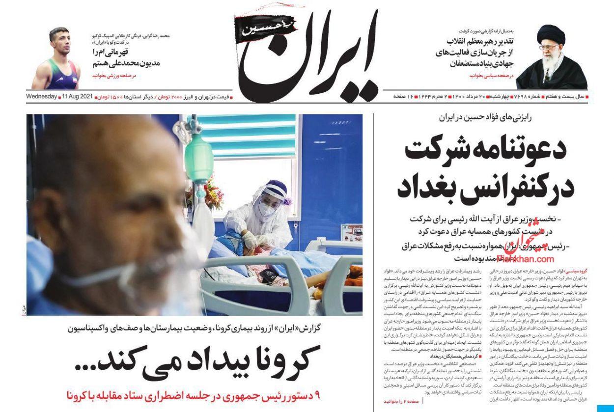 عناوین اخبار روزنامه ایران در روز چهارشنبه ۲۰ مرداد