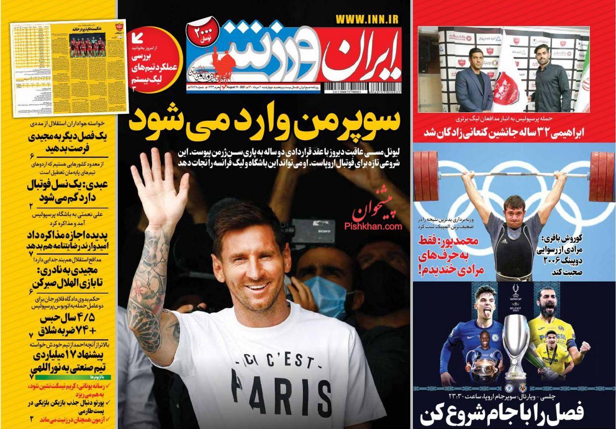 عناوین اخبار روزنامه ایران ورزشی در روز چهارشنبه ۲۰ مرداد