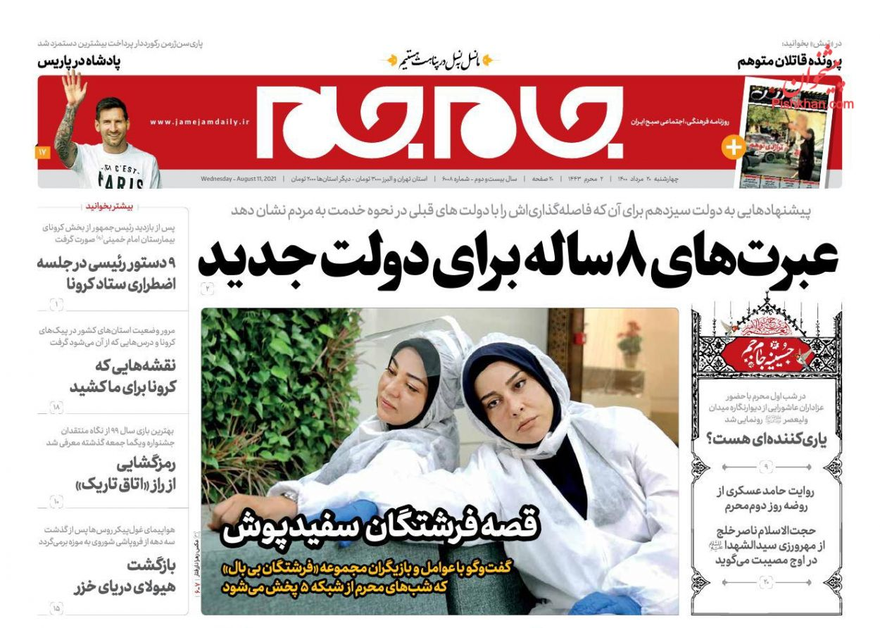 عناوین اخبار روزنامه جام جم در روز چهارشنبه ۲۰ مرداد