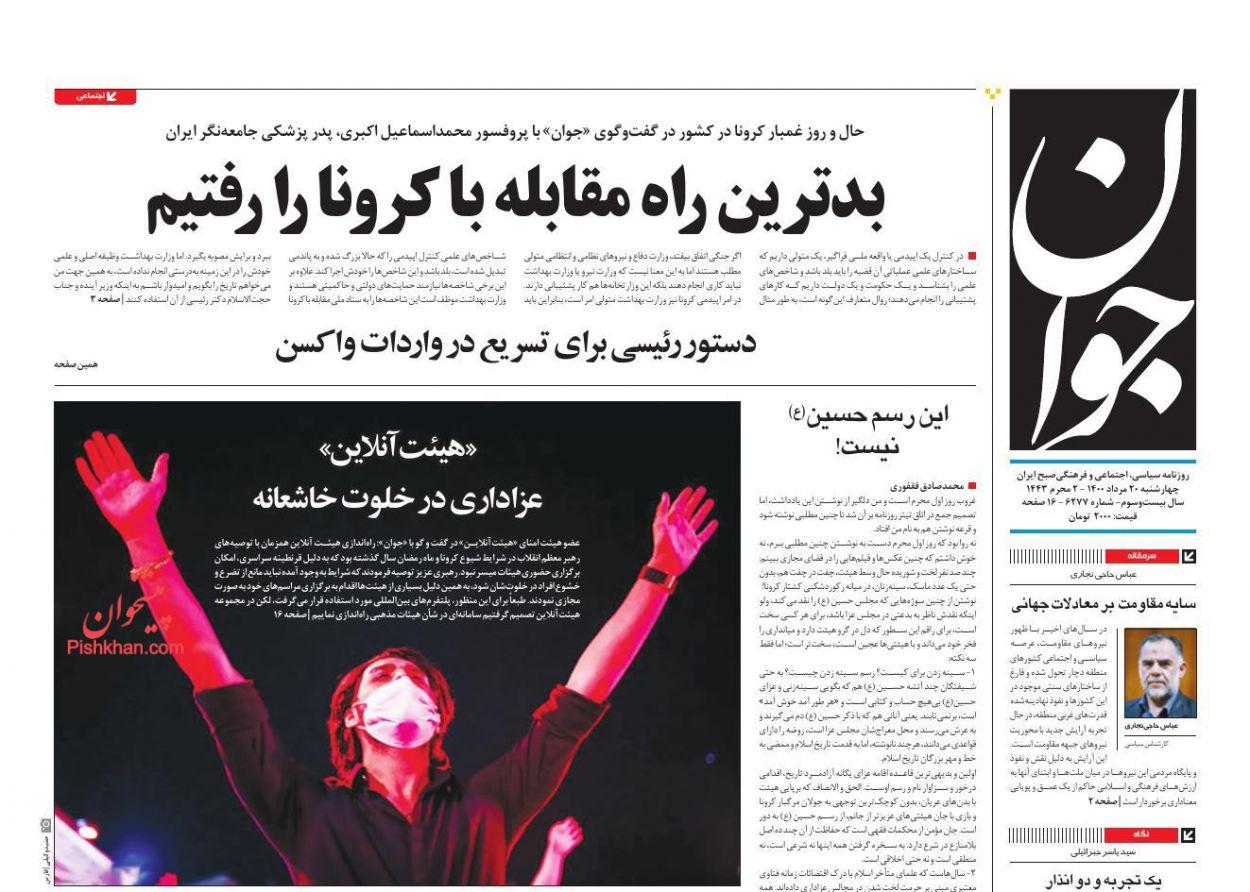 عناوین اخبار روزنامه جوان در روز چهارشنبه ۲۰ مرداد