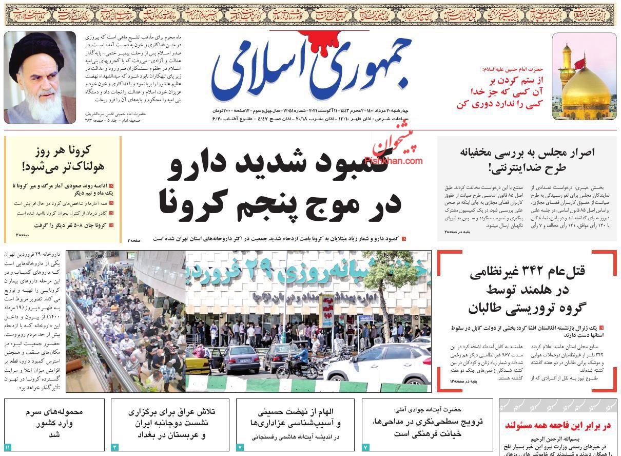 عناوین اخبار روزنامه جمهوری اسلامی در روز چهارشنبه ۲۰ مرداد