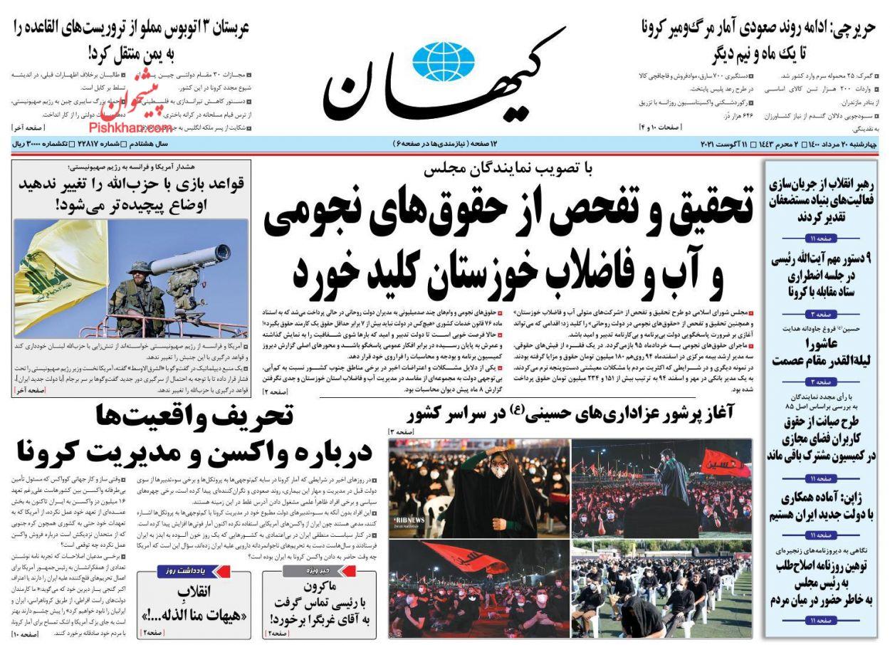 عناوین اخبار روزنامه کيهان در روز چهارشنبه ۲۰ مرداد