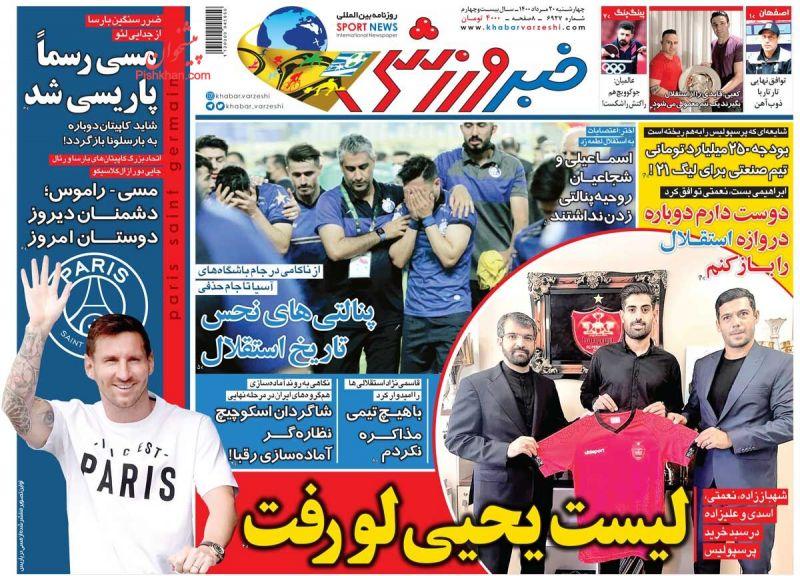 عناوین اخبار روزنامه خبر ورزشی در روز چهارشنبه ۲۰ مرداد