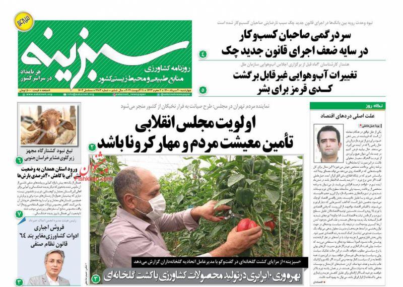 عناوین اخبار روزنامه سبزینه در روز چهارشنبه ۲۰ مرداد