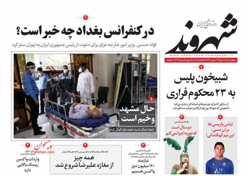 عناوین اخبار روزنامه شهروند در روز چهارشنبه ۲۰ مرداد