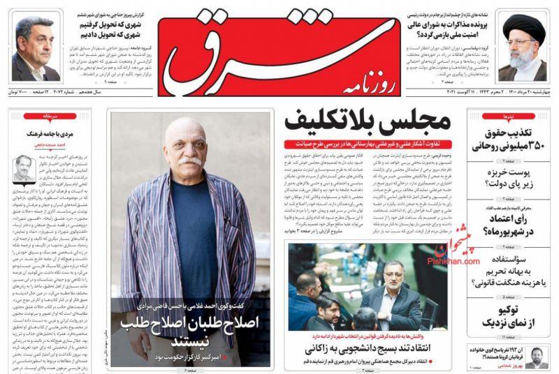 عناوین اخبار روزنامه شرق در روز چهارشنبه ۲۰ مرداد