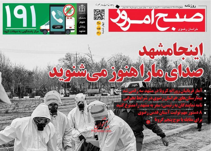 عناوین اخبار روزنامه صبح امروز در روز چهارشنبه ۲۰ مرداد