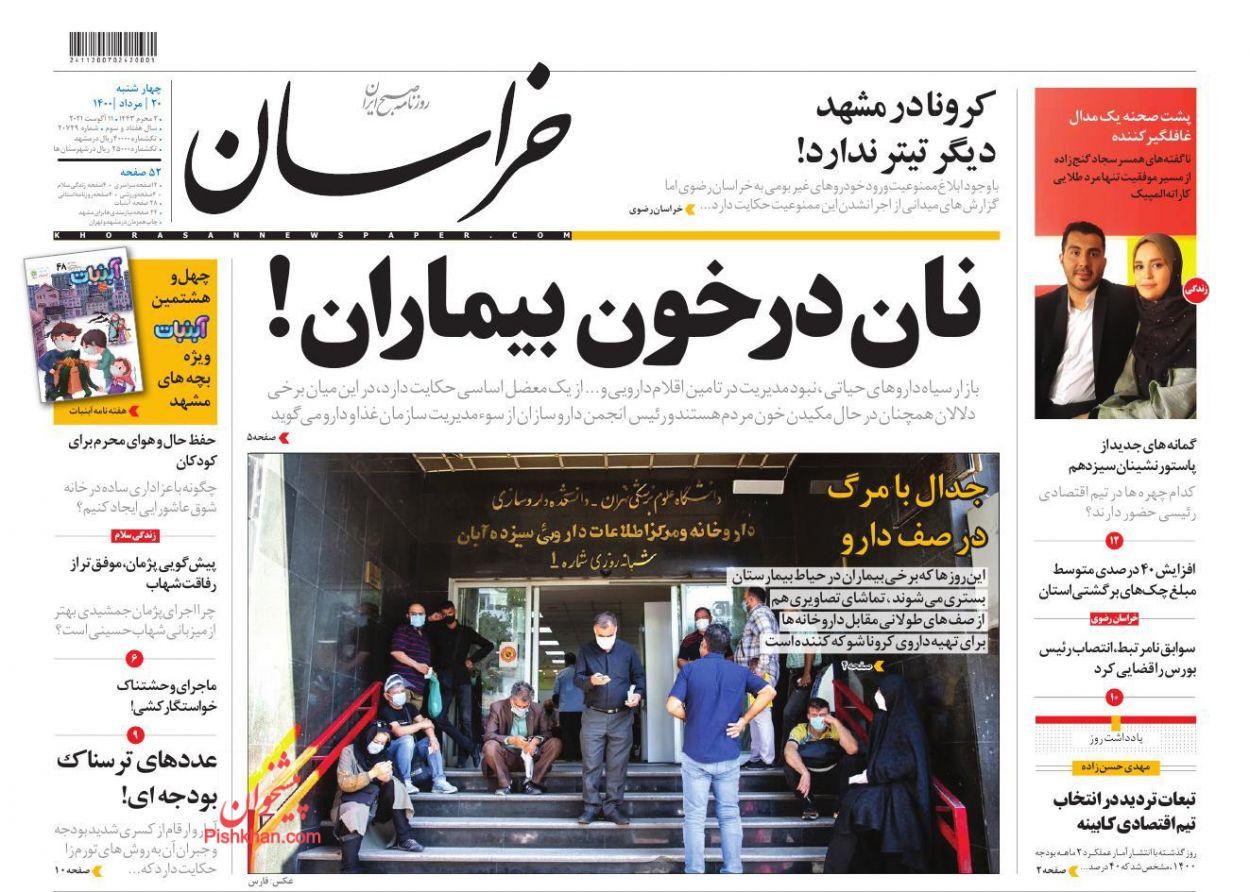 عناوین اخبار روزنامه خراسان در روز چهارشنبه ۲۰ مرداد