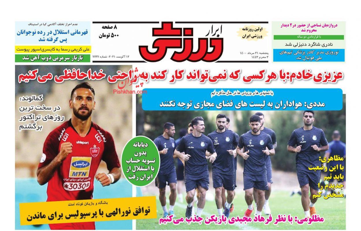 عناوین اخبار روزنامه ابرار ورزشى در روز پنجشنبه ۲۱ مرداد