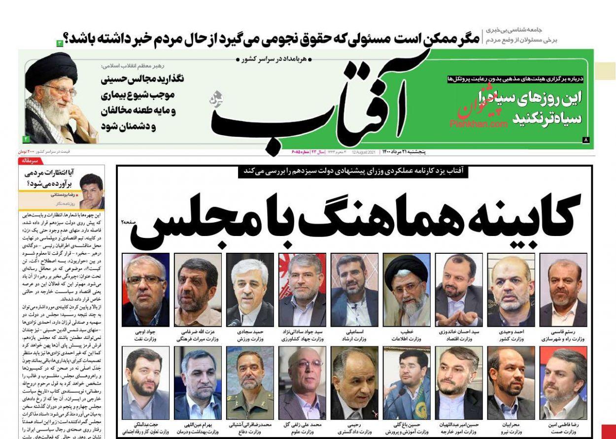 عناوین اخبار روزنامه آفتاب یزد در روز پنجشنبه ۲۱ مرداد
