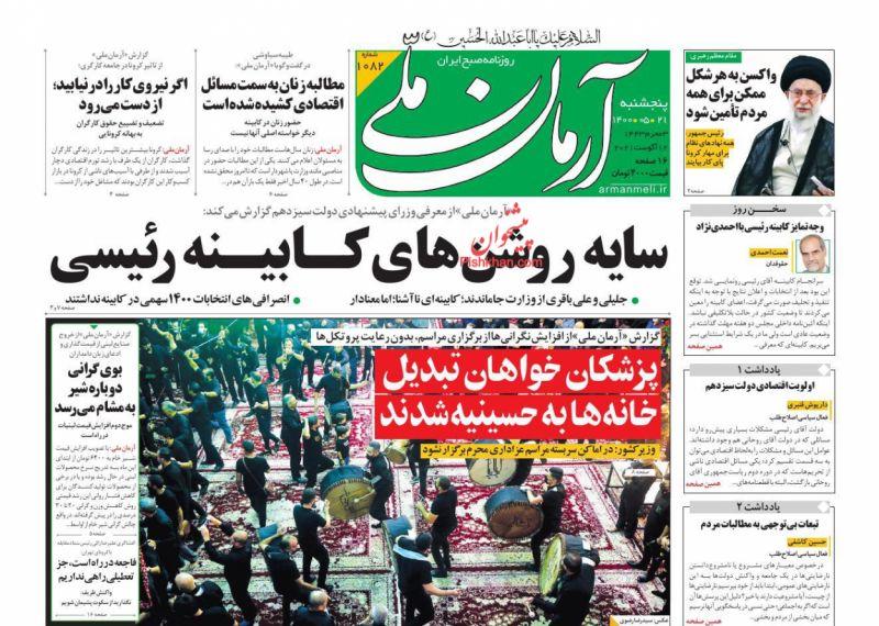 عناوین اخبار روزنامه آرمان ملی در روز پنجشنبه ۲۱ مرداد
