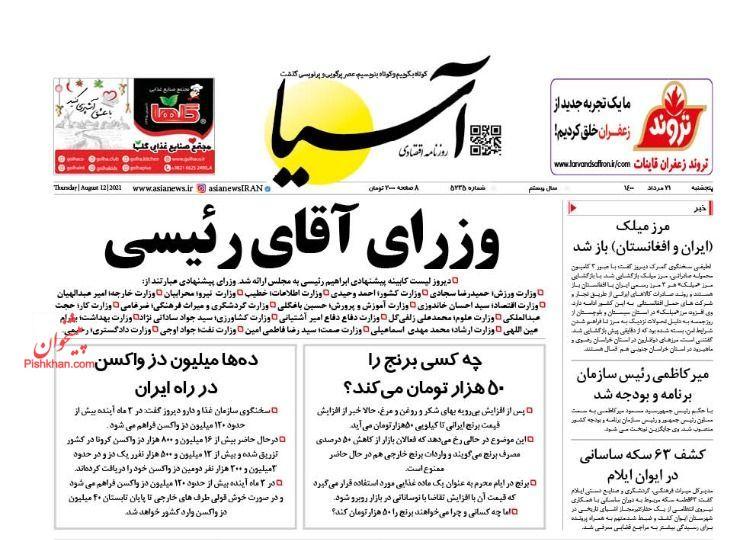 عناوین اخبار روزنامه آسیا در روز پنجشنبه ۲۱ مرداد
