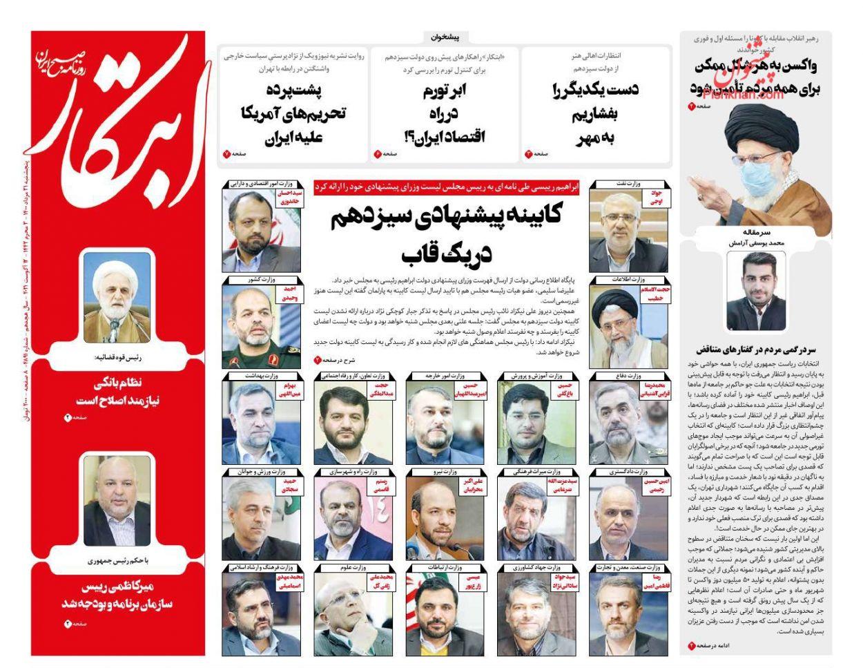 عناوین اخبار روزنامه ابتکار در روز پنجشنبه ۲۱ مرداد