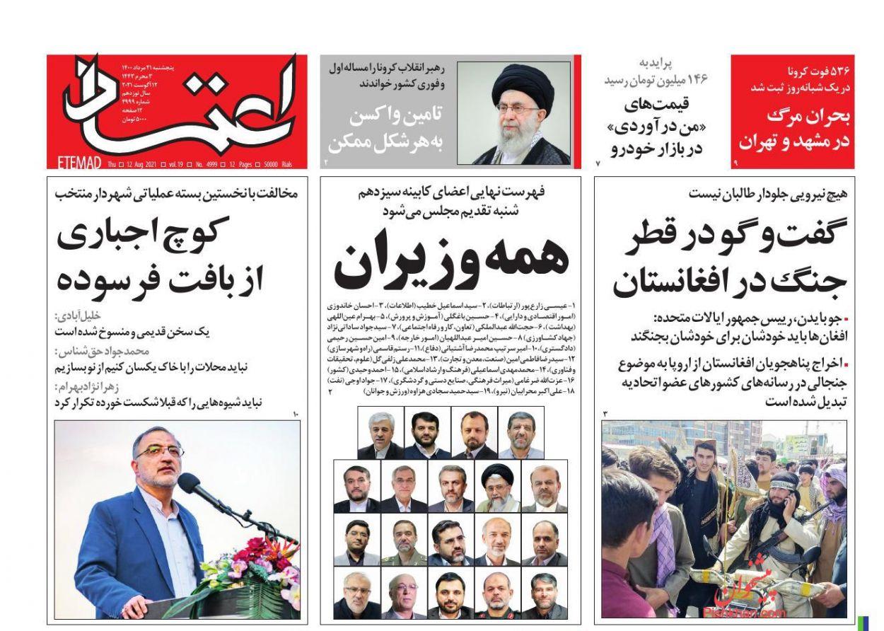 عناوین اخبار روزنامه اعتماد در روز پنجشنبه ۲۱ مرداد