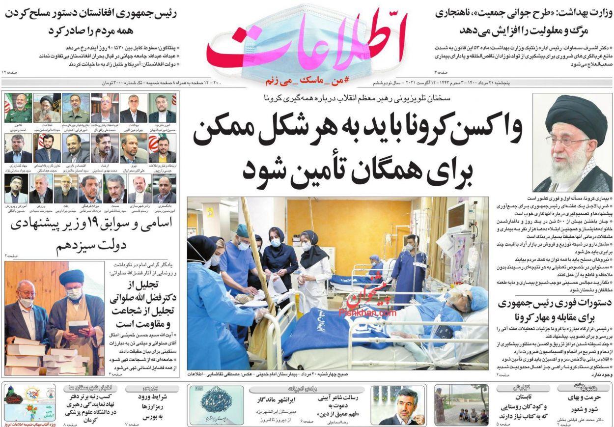 عناوین اخبار روزنامه اطلاعات در روز پنجشنبه ۲۱ مرداد