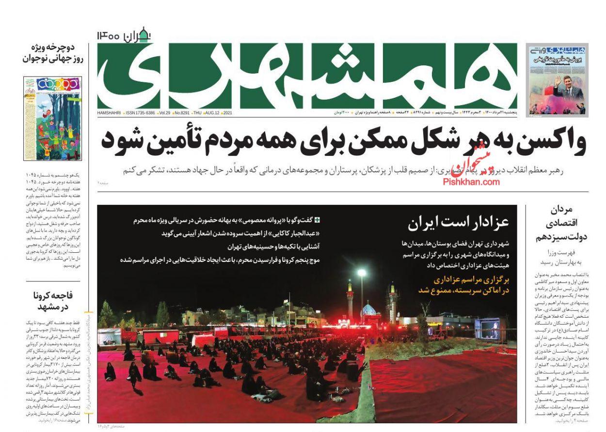 عناوین اخبار روزنامه همشهری در روز پنجشنبه ۲۱ مرداد