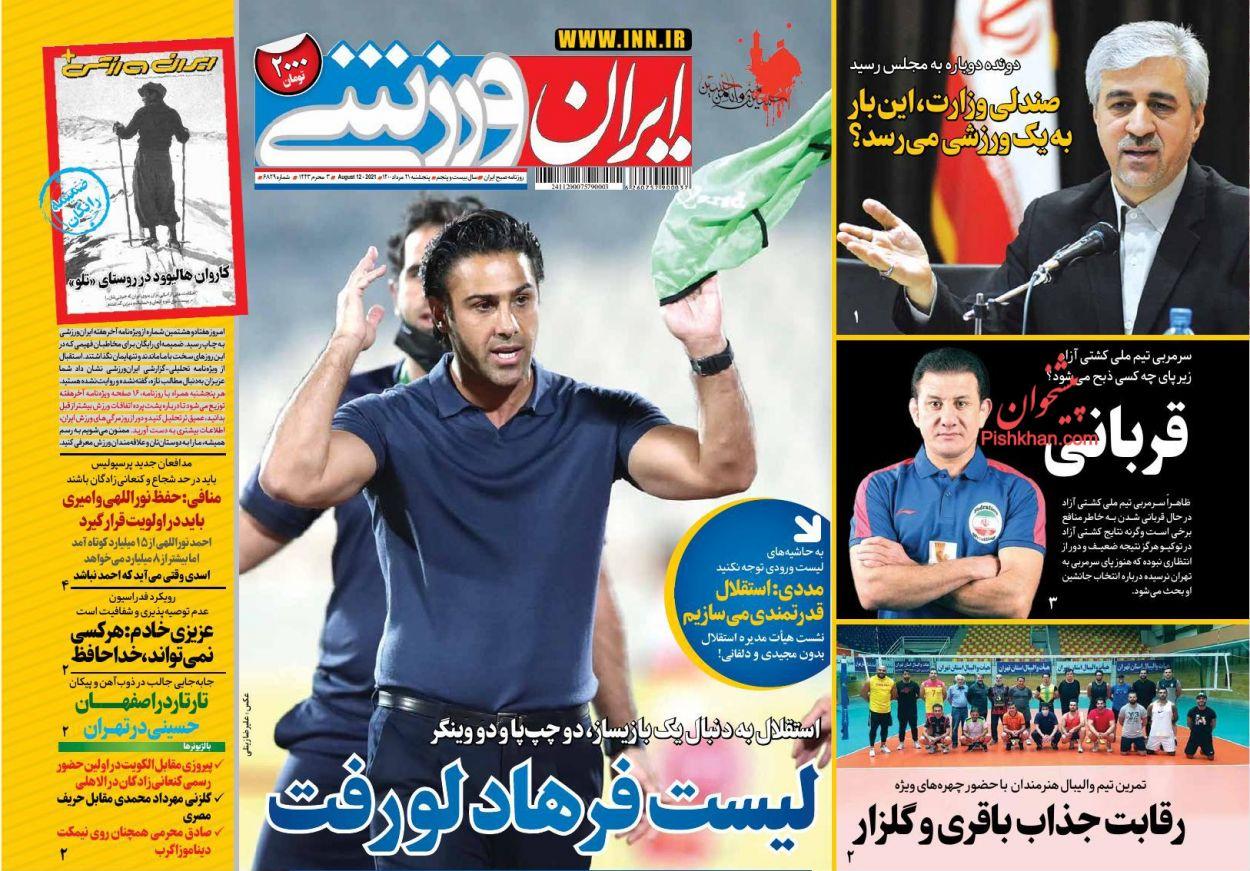 عناوین اخبار روزنامه ایران ورزشی در روز پنجشنبه ۲۱ مرداد