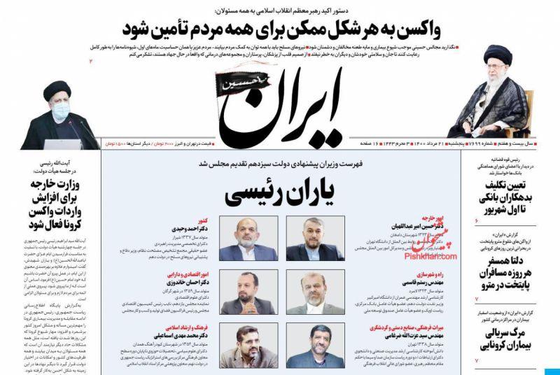 عناوین اخبار روزنامه ایران در روز پنجشنبه ۲۱ مرداد