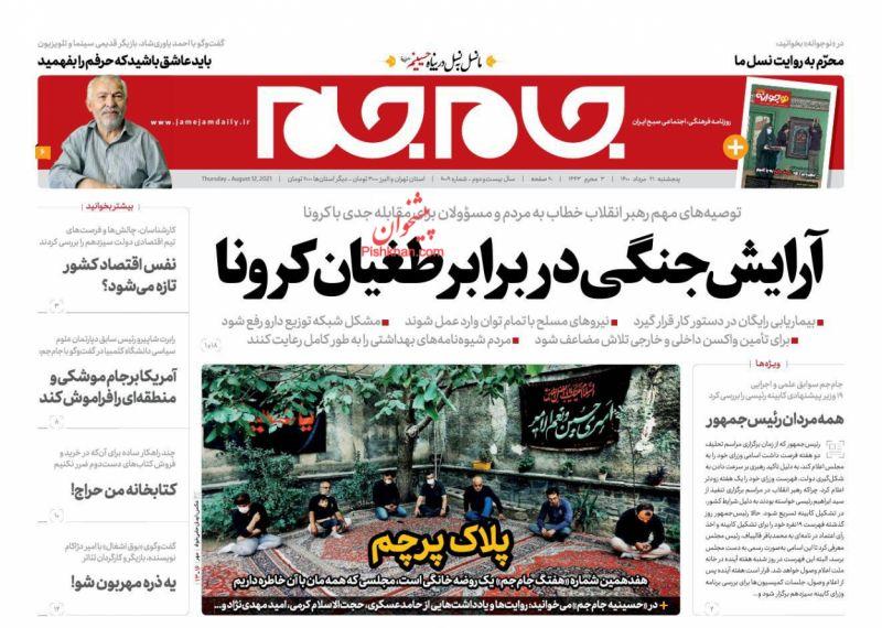 عناوین اخبار روزنامه جام جم در روز پنجشنبه ۲۱ مرداد