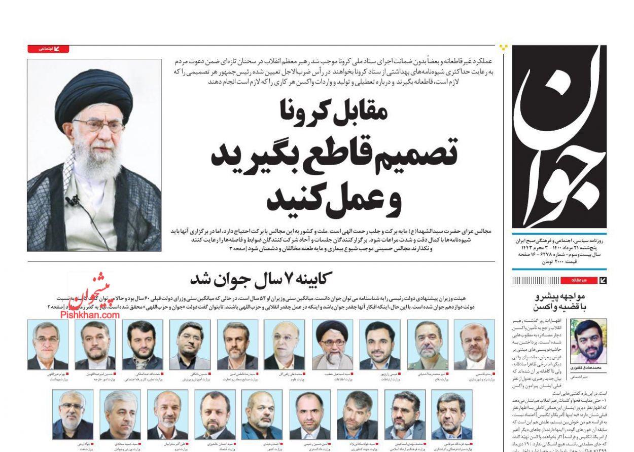 عناوین اخبار روزنامه جوان در روز پنجشنبه ۲۱ مرداد