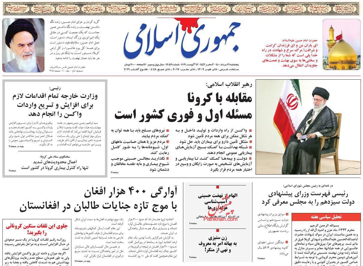 عناوین اخبار روزنامه جمهوری اسلامی در روز پنجشنبه ۲۱ مرداد
