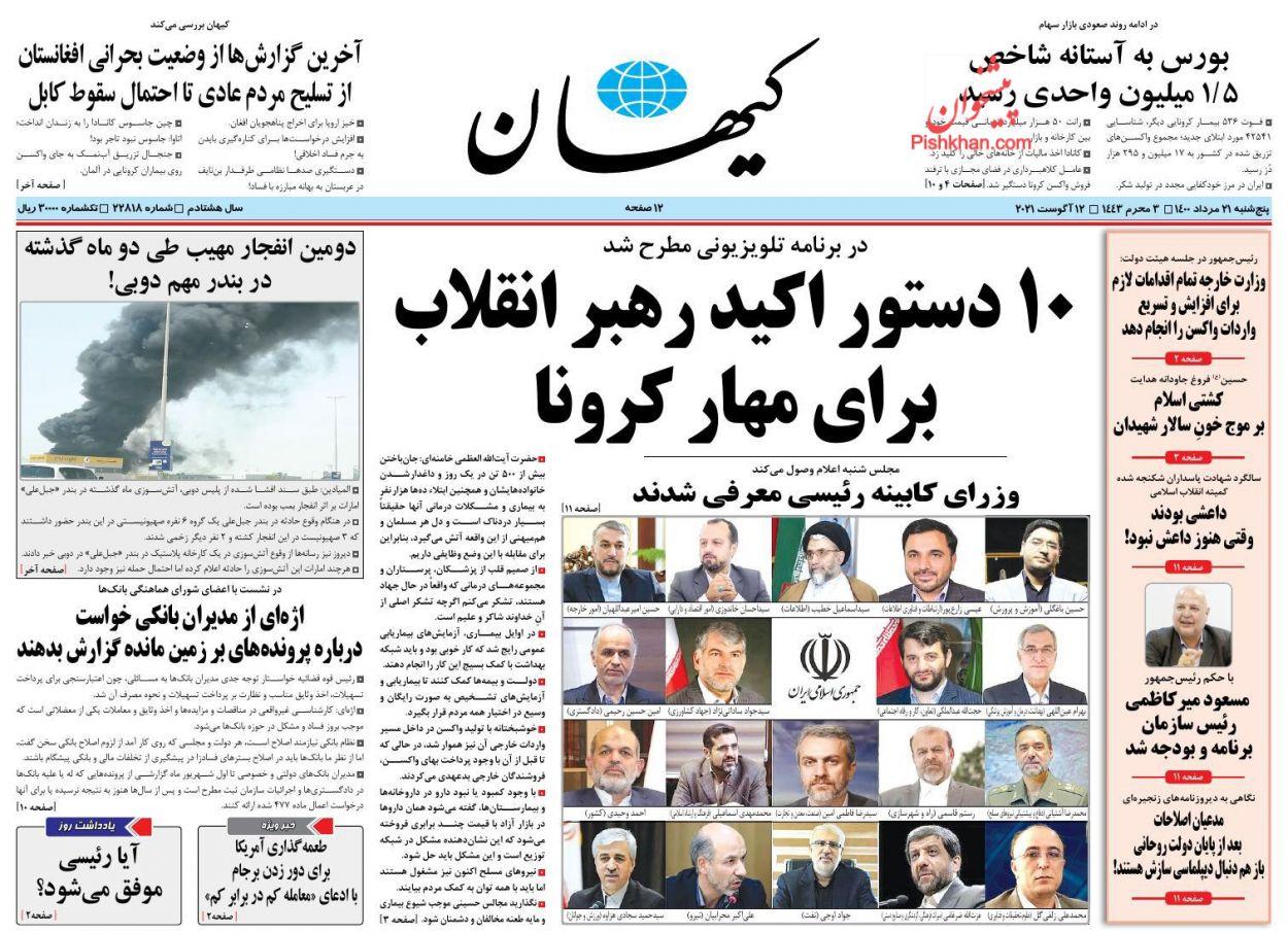 عناوین اخبار روزنامه کيهان در روز پنجشنبه ۲۱ مرداد