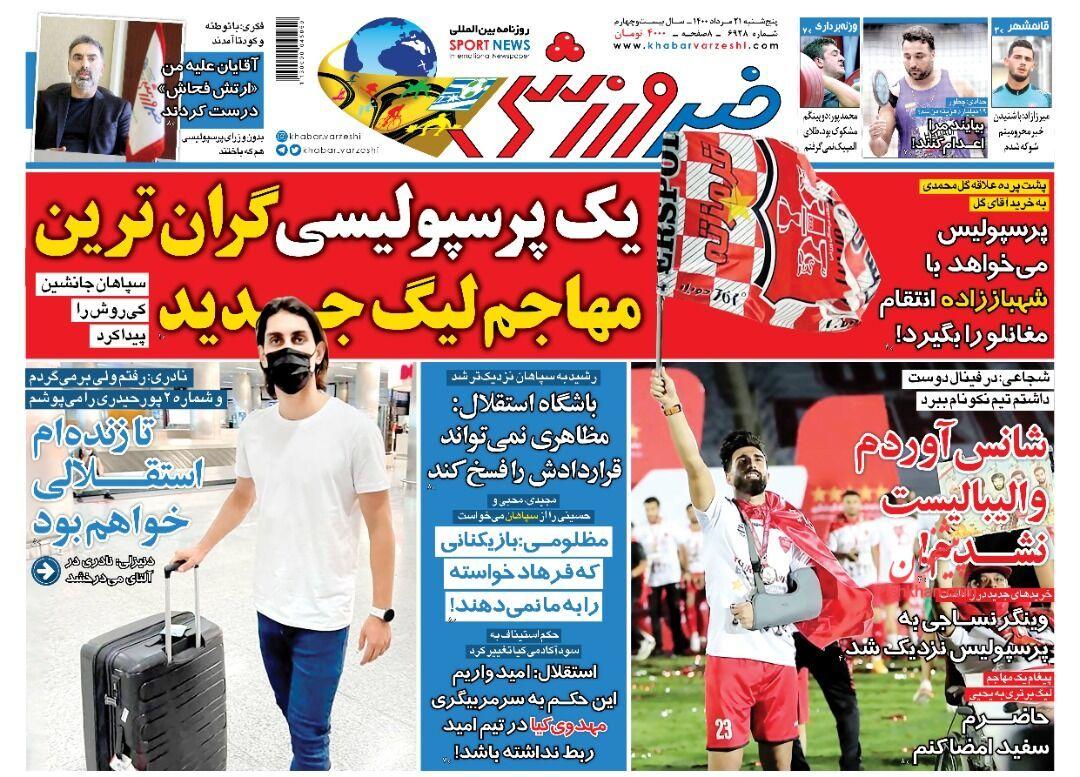 عناوین اخبار روزنامه خبر ورزشی در روز پنجشنبه ۲۱ مرداد