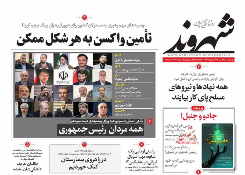 عناوین اخبار روزنامه شهروند در روز پنجشنبه ۲۱ مرداد