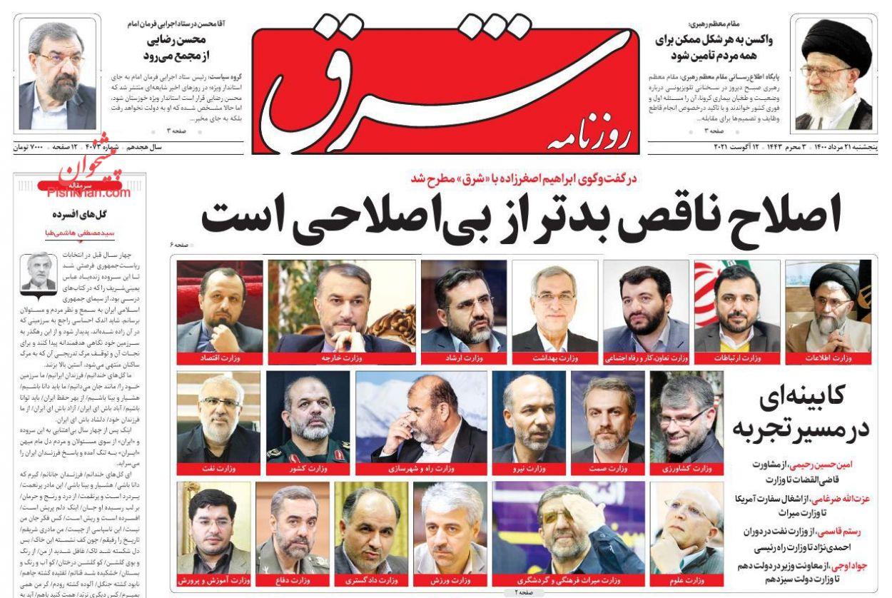 عناوین اخبار روزنامه شرق در روز پنجشنبه ۲۱ مرداد