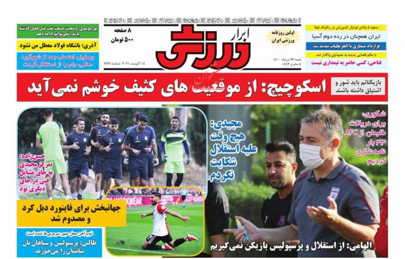 عناوین اخبار روزنامه ابرار ورزشى در روز شنبه ۲۳ مرداد