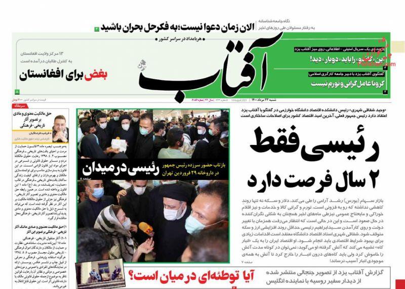 عناوین اخبار روزنامه آفتاب یزد در روز شنبه ۲۳ مرداد